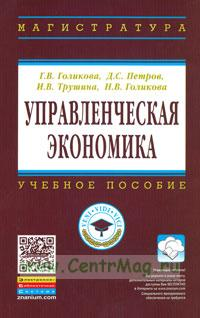 Управленческая экономика: Учебное пособие