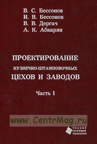 Проектирование кузнечно-штамповочных цехов и заводов: учебное пособие в 2-х частях. Часть 1