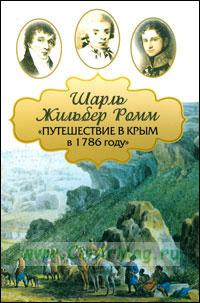 Крымские путешествия: Шарль Жильбер Ромм.
