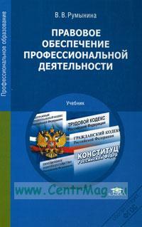 Правовое обеспечение профессиональной деятельности: учебник (10-е издание, стереотипное)