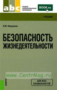 Безопасность жизнедеятельности: учебник (7-е издание, стереотипное)