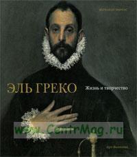 Эль Греко. Жизнь и творчество