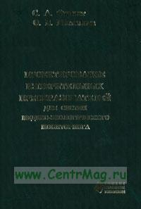 Проектирование измерительных преобразователей для систем медико-экологического мониторинга: учебник