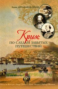 Крым: по следам забытых путешествий. Заметки по литературно-историческому краеведению