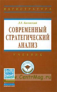 Современный стратегические анализ: Учебник