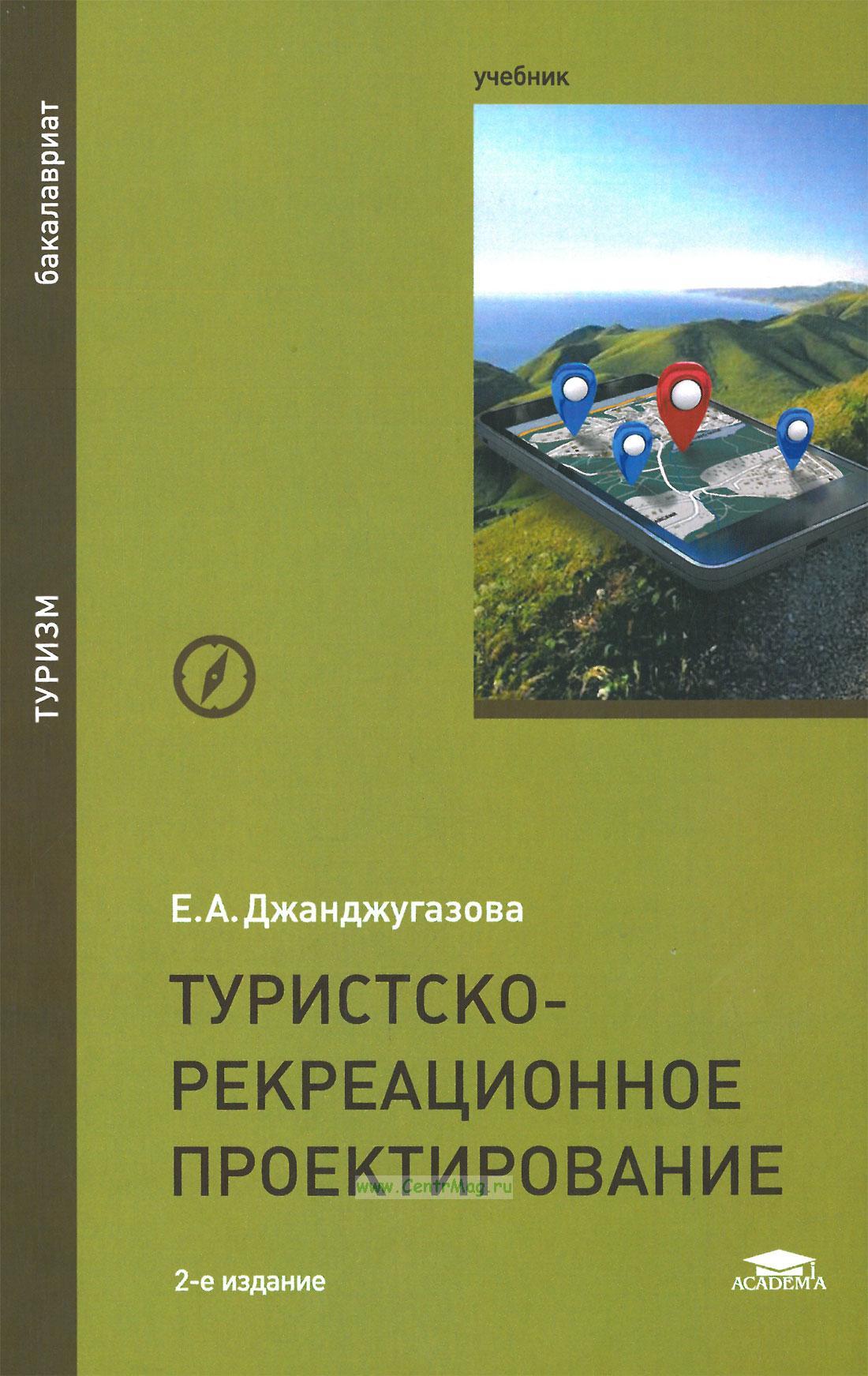Туристско-рекреационное проектирование: учебник (2-е издание, дополненное)