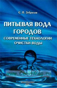 Питьевая вода городов. Современные технологии очистки воды: монография