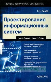 Проектирование информационных систем: учебное пособие (2-е издание, стереотипное)