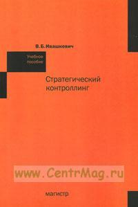 Стратегический контроллинг: учебное пособие
