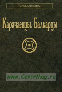 Карачаевцы. Балкарцы