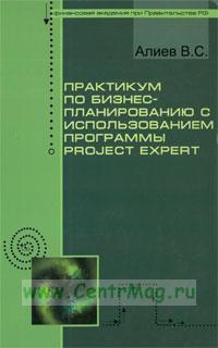 Практикум по бизнес-планированию с использованием программы Project Expert: учебное пособие (2-е издание, переработанное и дополненное)
