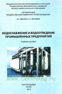 Водоснабжение и водоотведение промышленных предприятий. Учебное пособие