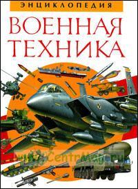 Военная техника: энциклопедия
