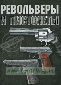 Револьверы и пистолеты. 100 лучших