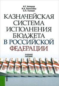 Казначейская система исполнения бюджета а Российской Федерации: учебное пособие (3-е издание, стереотипное)