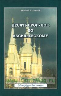 Десять прогулок по Васильевскому