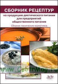 Сборник рецептур на продукцию диетического питания для предприятий общественного питания. Сборник технических нормативов