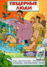 Пещерные люди (игры, комиксы + дополненная реальность)