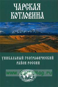 Чарская котловина. Уникальный географический район России