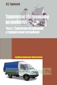 Техническое обслуживание автомобилей. Книга 1. Техническое обслуживание и текущий ремонт автомобилей:  учебное пособие