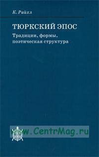 Тюркский эпос: традиции, формы, поэтическая структура