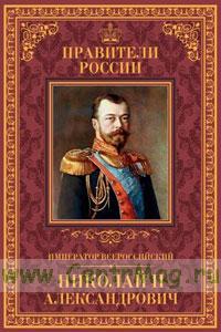 Правители России. Том.25. Николай II Александрович