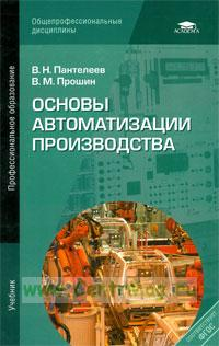 Основы автоматизации производства: учебник (9-е издание, стереотипное)