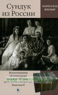 Сундук из России. Воспоминания об Александре Теглевой-Жиляр - няне детей императора Николая II