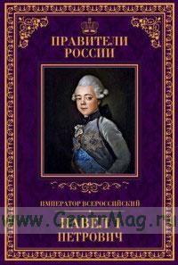 Правители России. Том.20. Павел I Петрович