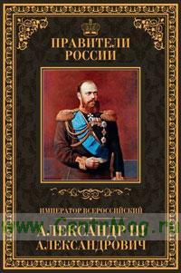 Правители России. Том.24. Александр III Александрович
