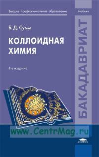 Коллоидная химия: учебник (4-е издание, переработанное)