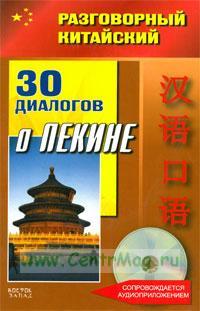 Разговорный китайский. 30 диалогов о Пекине+CD