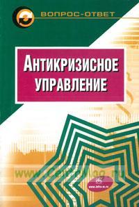 Антикризисное управление: учебное пособие