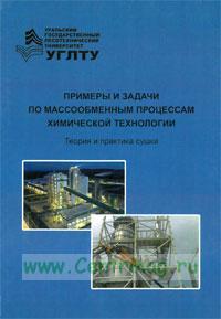 Примеры и задачи по массообменным процессам химической технологии. В 4-х частях. Ч. III: Теория и практика сушки: учебное пособие
