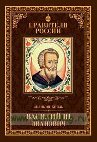 Правители России. Том.11. Василий III