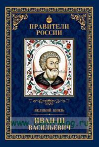 Правители России. Том.10. Иван III Васильевич