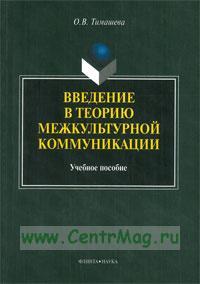 Введение в теорию межкультурной коммуникации: учебное пособие (2-е издание, стереотипное)