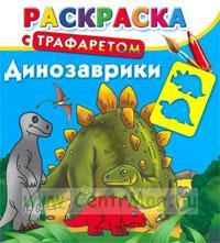Динозаврики. Раскраска с трафаретом