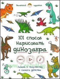 101 способ нарисовать динозавра