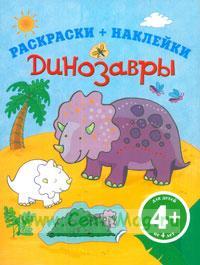 Динозавры. Раскраски и наклейки. 4+