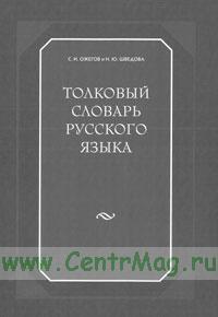 Толковый словарь русского языка (4-е издание, дополненное)