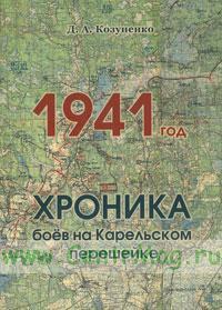 1941 год. Хроника боев на Карельском перешейке