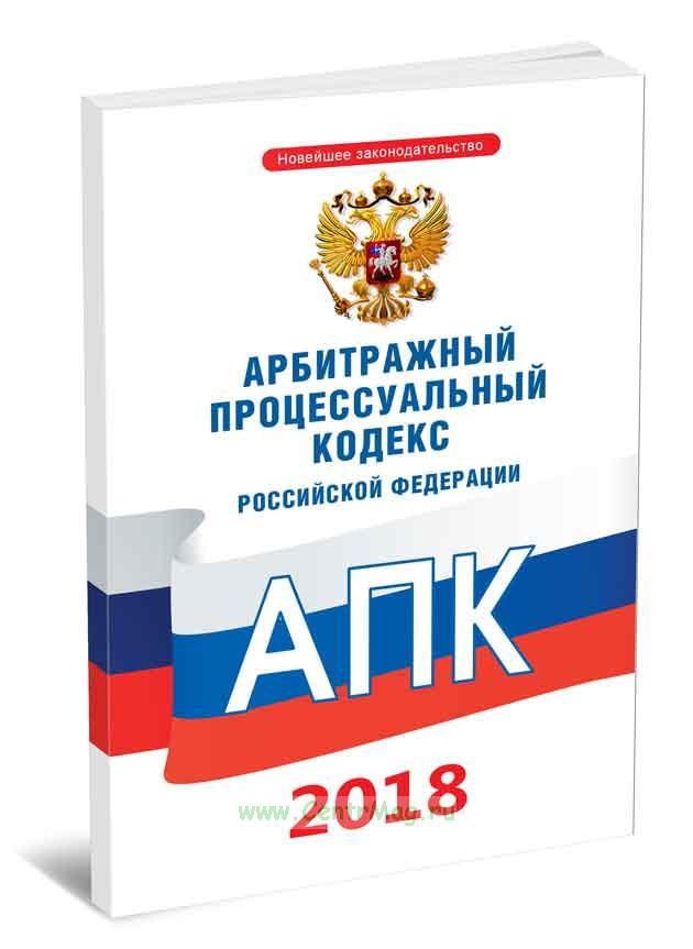 Арбитражный процессуальный кодекс РФ 2019 год. Последняя редакция