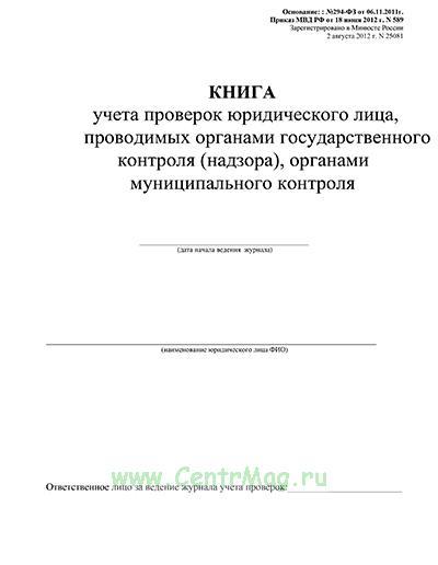 Книга  учета проверок юридического лица, проводимых органами государственного контроля (надзора), органами муниципального контроля