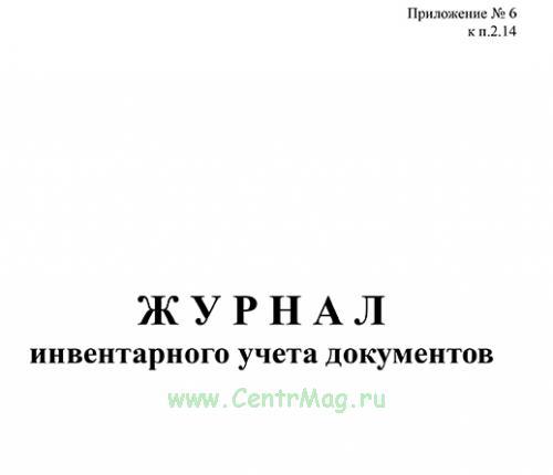 Журнал инвентарного учета документов