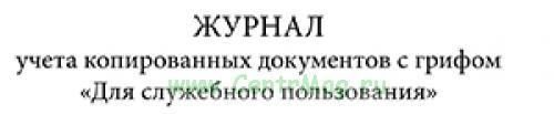 Журнал учета копированных документов с грифом «Для служебного пользования»