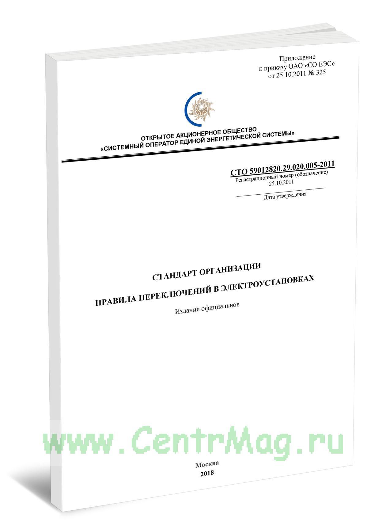 Правила переключения в электроустановках. СТО 59012820.29.020.005-2011