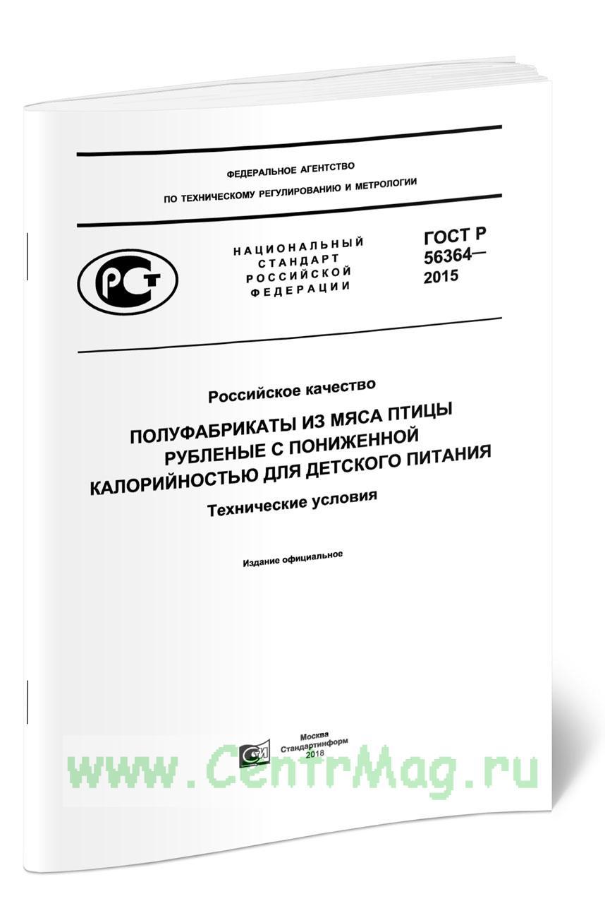 ГОСТ Р 56364-2015 Российское качество. Полуфабрикаты из мяса птицы рубленые с пониженной калорийностью для детского питания. Технические условия 2019 год. Последняя редакция