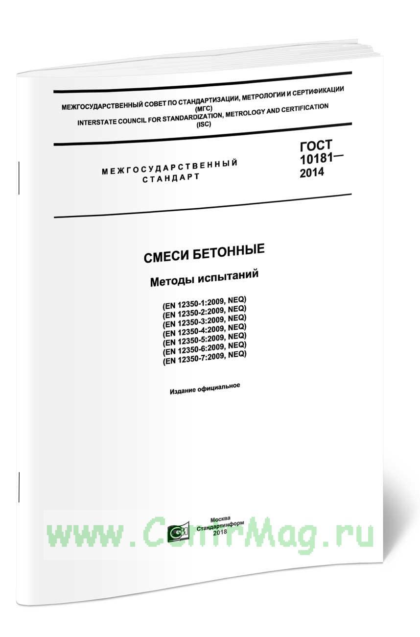 ГОСТ 10181-2014 Смеси бетонные. Методы испытаний