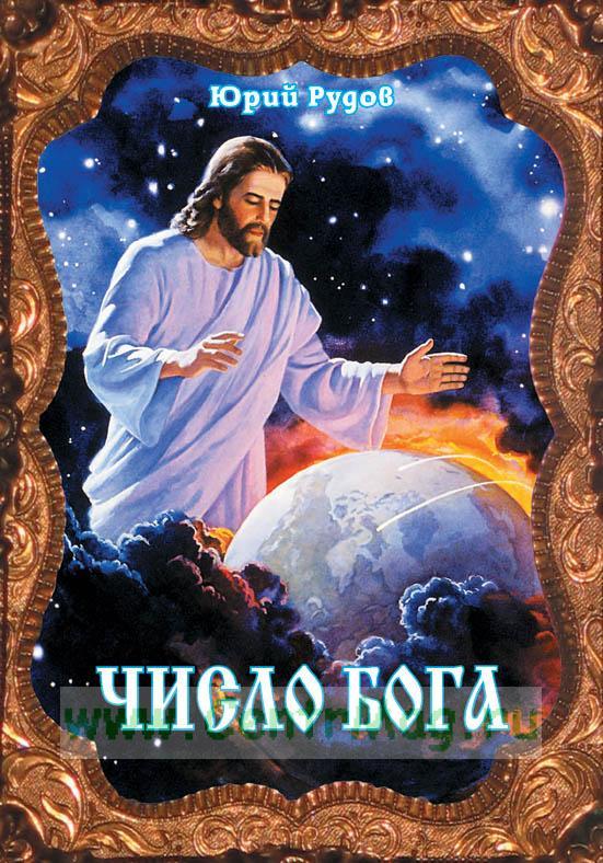 Число Бога